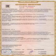 http://led-lampa.info/images/companies/12/sertificat/electronmash/10.jpg