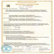 http://led-lampa.info/images/companies/12/sertificat/electronmash/11.jpg