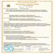 http://led-lampa.info/images/companies/12/sertificat/electronmash/12.jpg