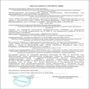http://led-lampa.info/images/companies/12/sertificat/electronmash/5.jpg