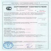 http://led-lampa.info/images/companies/12/sertificat/electronmash/9.jpg